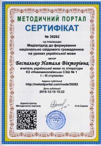 Сертифікат 3