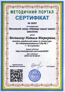 Сертифікат 5