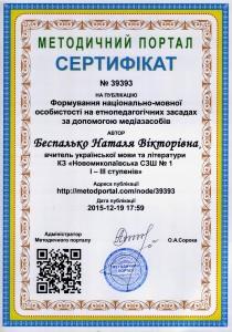 Сертифікат 6
