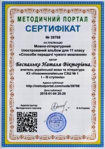 Сертифікат 8