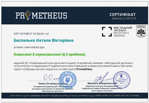 сертифікат осмислені