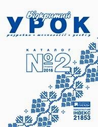 VU_2016_02_obkl_i