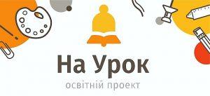 na_urok