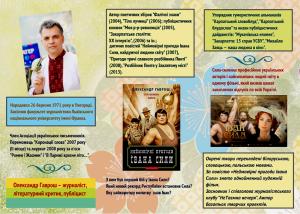 Іван Сила буклет
