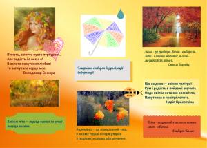 осінь буклет