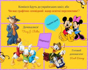 Комікси йдуть до українських шкіл, або Чи має графічно-оповідний жанр освітні перспективи_