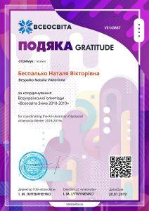 Подяка координаторам за допомогу від проекту vseosvita.ua