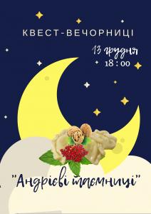 Квест-вечорниці (1)